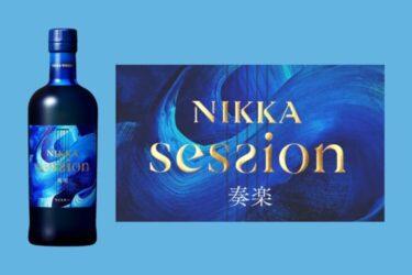 【レビュー】ニッカ session(セッション)【最高のモルトたちの奏楽】