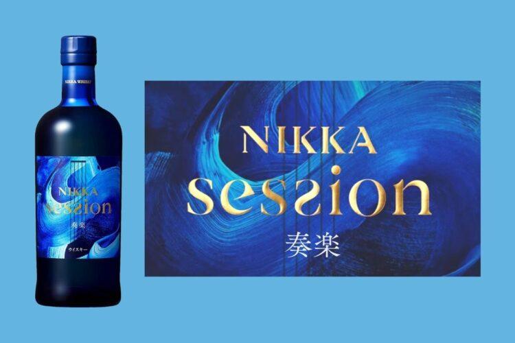 ニッカ セッション(session)の評価・レビュー