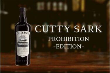 【レビュー】カティサーク プロヒビション【禁酒法を彷彿とさせるボトル】
