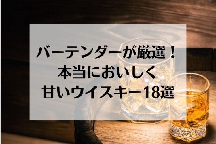 本当においしく甘いウイスキー18選